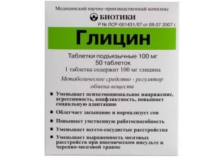 Ноотропный препарат для регуляции обменных процессов